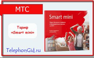 Тариф «Смарт Мини» МТС
