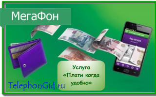 Услуга «Плати когда удобно» Мегафон