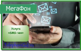 Услуга Мегафон «SMS-чек»
