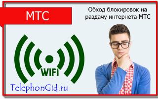Как обойти ограничение на раздачу интернета МТС