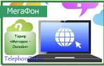 Тариф «Мегафон — Онлайн»