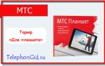 МТС тариф «Для планшета»
