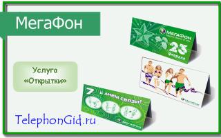 Услуга Мегафон «Открытки»