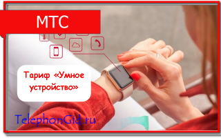 Тариф «Умное устройство» МТС