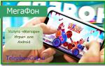 Услуга «Мегафон. Игры» для Android