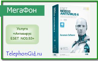 Услуга Мегафон «Антивирус ESET NOD32»