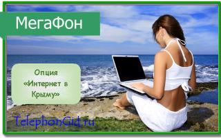 Опция Мегафон «Интернет в Крыму»