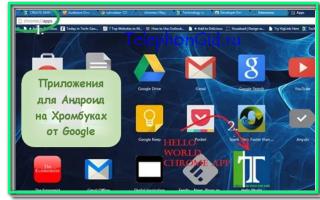 Приложения для Андроид на хромбуках