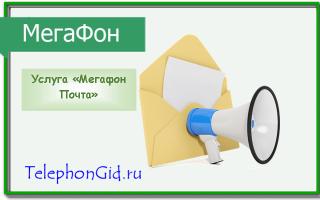 Услуга «Мегафон Почта»