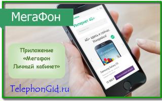 Приложение «Мегафон Личный кабинет»