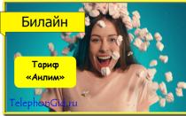 Тариф Анлим Билайн