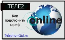 Тариф «Мой онлайн» Теле2