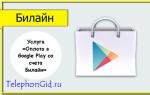 Услуга «Оплата в Google Play со счета Билайн»