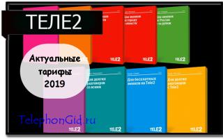 Актуальные тарифы Теле2 2019