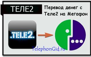 Как переводить деньги с Теле2 на Мегафон