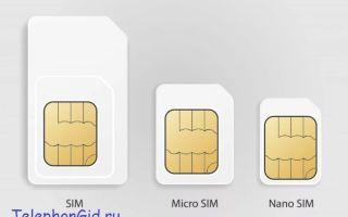 Как вырезать сим-карту в формате nanoSIM?