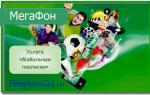Услуга Мегафон «Мобильные подписки»