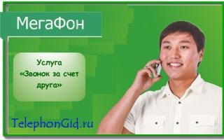 Услуга «Звонок за счет друга» Мегафон