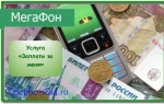 Услуга «Заплати за меня» Мегафон
