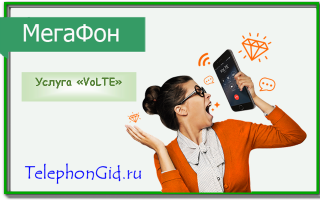 Услуга Мегафон «VoLTE»