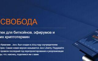 Преимущества и недостатки цифровых валют — Онлайн версия кошелька Jaxx Liberty