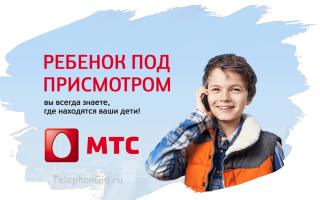 МТС — услуга ребенок под присмотром