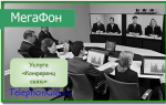 Услуга «Конференц связь» Мегафон