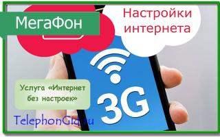 Услуга Мегафон «Интернет без настроек»