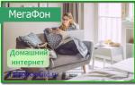 Тарифы домашнего интернета — Мегафон