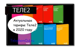 Актуальные тарифы Теле2 2020