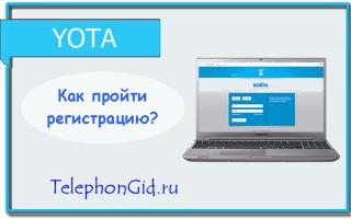 Как зарегистрироваться в Yota