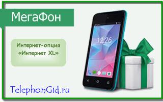 Интернет-опция Мегафон «Интернет XL»