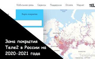 Зона покрытия Теле2 в России на 2020-2021 года