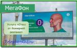 Услуга «Отказ от баннерной рекламы» Мегафон