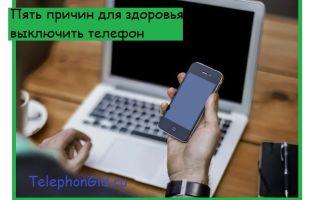 Пять причин для здоровья выключить телефон