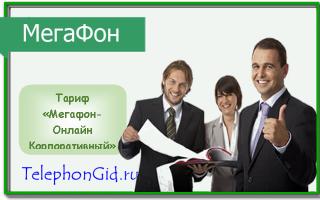 Тариф «Мегафон-Онлайн Корпоративный»