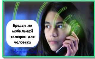 Вреден ли мобильный телефон для человека