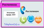 Актуальные тарифы Ростелеком 2019-2020