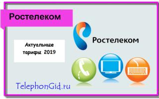 Актуальные тарифы Ростелеком 2019