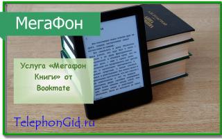 Услуга «Мегафон Книги» от Bookmate