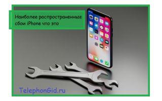 Наиболее распространенные сбои iPhone: что это?