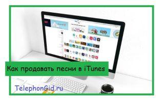 Как продавать песни в iTunes
