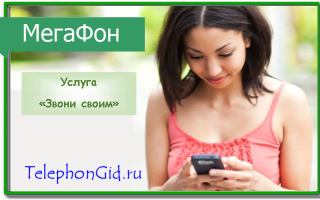 Услуга Мегафон «Звони своим»