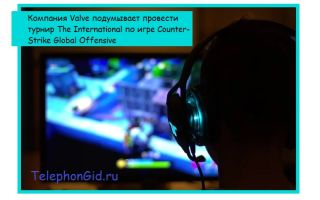 Компания Valve подумывает провести турнир The International по игре Counter-Strike: Global Offensive