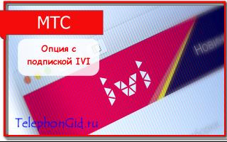 Опция с подпиской IVI МТС