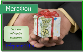 Услуга Мегафон «Служба подарков»
