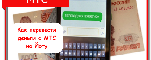 Как перевести деньги с МТС на Йоту