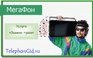 Услуга Мегафон «Замени гудок»