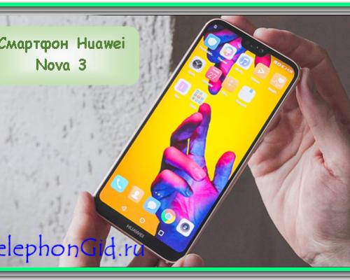 Смартфон Huawei Nova 3 — интересный фаблет с емкой батареей