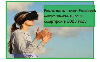 Реальность: очки Facebook могут заменить ваш смартфон в 2023 году